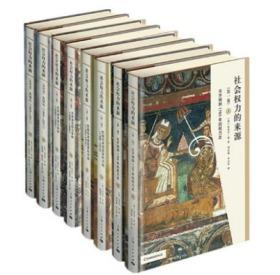 正版 社会权力的来源 全四卷八册 迈克尔曼著 社会学理论 历史学 媲美韦伯的经济与社会 正版书籍 上海人民出版社