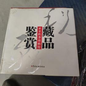 北京税务博物馆藏品赏鉴