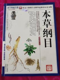 青花典藏:本草纲目(珍藏版 16开)