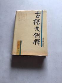 古语文例释 (精装) 《楚辞》研究专家王泗原签赠本保真