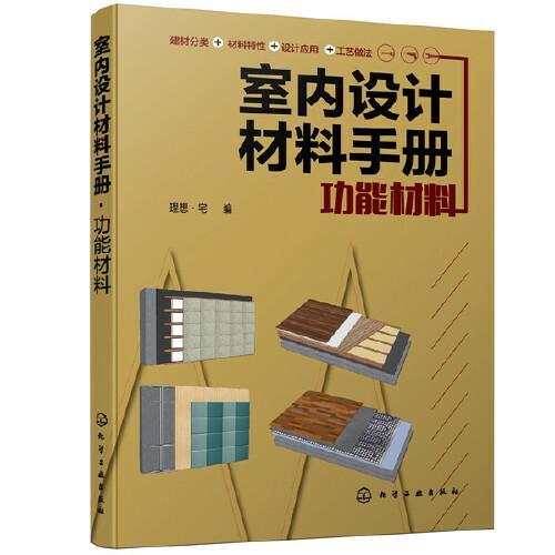 室内设计材料手册 功能材料