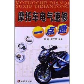 摩托车电气速修一点通