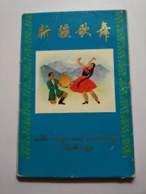 新疆歌舞  明信片 (7枚)