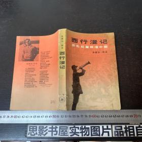 西行漫记(原名:红星照耀中国)【大32开 一版一印】