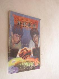 新民围棋    1998年第8期