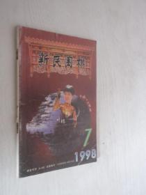 新民围棋    1998年第7期