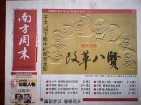 南方周末(中国改革开放30周年纪念特刊(下),32版)2008年12月18日,独家呈献,改革八贤(邓、叶、胡、万、习、谷、任、项专题介绍,附照片)。30年中国人收入流变