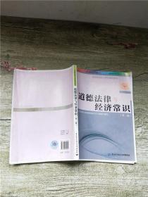 道德法律与经济常识 第二版【内有笔记】