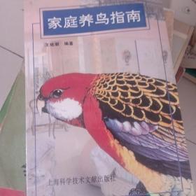 家庭养鸟指南