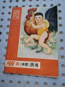 1981年历书