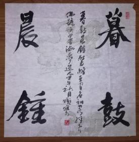 手书真迹书法:陕西省书协会员王宝健《暮鼓晨钟》四尺斗方