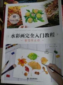水彩画完全入门教程 看图学水彩