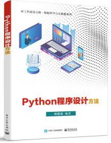 (正版)Python程序设计方法