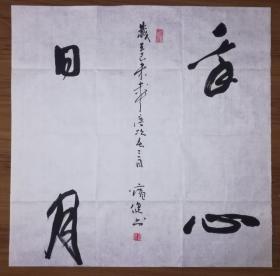 手书真迹书法:陕西省书协会员王宝健《香心日月》四尺斗方