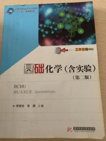 基础化学(含实验)(第二版)