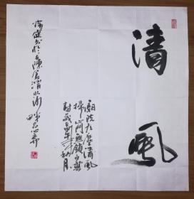 手书真迹书法:陕西省书协会员王宝健《清风》四尺斗方