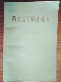 西方哲学原著选读,上卷