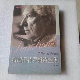 特朗斯特罗姆诗全集 经典译本  2011年诺贝尔文学奖获得者 一版一印