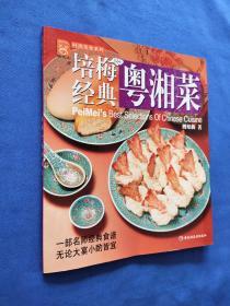 培梅经典粤湘菜