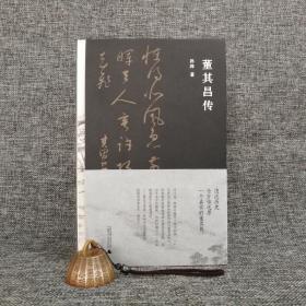 孙炜签名钤印 《董其昌传》毛边本 (附6款纯宣藏书票 一版一印)