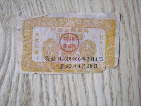 1960年罗田通用粮票【半斤】