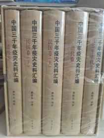 中国三千年疫灾史料汇编