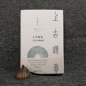 [美]夏维东 著, 新民说《我的五千年:上古迷思——三皇五帝到夏商》 毛边本 (精装,一版一印)