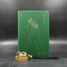 骆家,金重 主编 《新九叶集》毛边本 (精装,一版一印)