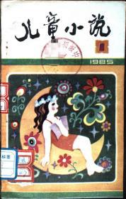 儿童小说创刊号