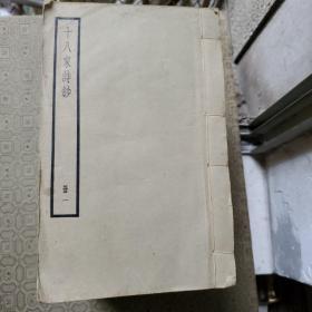 民国 线装本 十八家诗抄 14册全 上海中华书局印