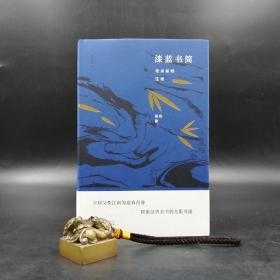 黑陶《漆蓝书简 被遮蔽的江南》 毛边本 (精装,一版一印)