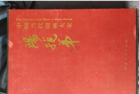 中国当代国画大家:阳(孑兑)弟