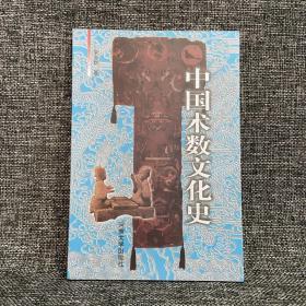 绝版·独家| 中国术数文化史