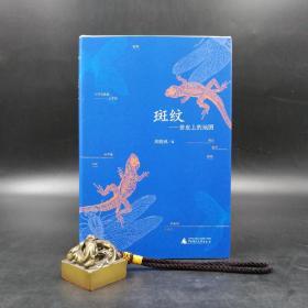 周晓枫签名  极度文丛《斑纹:兽皮上的地图》毛边本 附书签一枚 (精装,一版一印)
