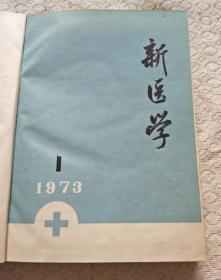 新医学(1973年1-12期 全)自订一册