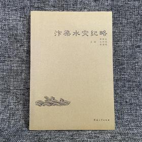 独家| 汴梁水灾纪略