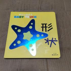 婴幼儿触摸书