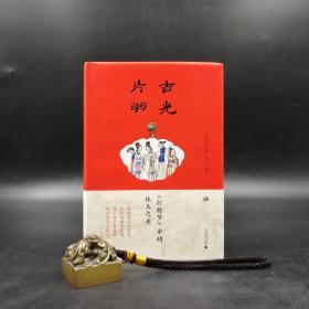 许丽虹、梁慧 著 《吉光片羽:《红楼梦》中的珠玉之美》毛边本 (精装,一版一印)