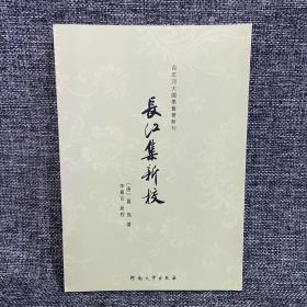 百年河大国学旧著新刊:长江集新校