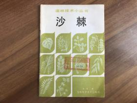 沙棘(造林技术小丛书)