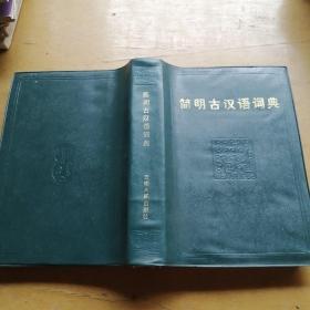 简明古汉语词典,无笔记,无勾画