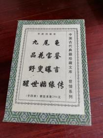 中国古代典籍珍藏文库,世情系列