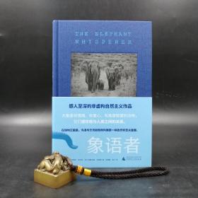 新民说《象语者》毛边本 (精装,一版一印)
