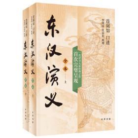 一代评书大家经典之作:东汉演义(上下全2册)
