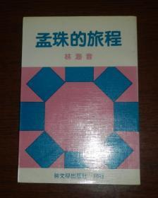 孟珠的旅程(二版首刷)