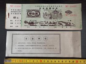 40元特殊面值,中国农业银行汉中地区中心支行有奖储蓄存单100张,图案非常漂亮。完整票