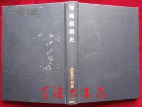 冲縄婚姻史(日语原版 精装本)冲绳婚姻史