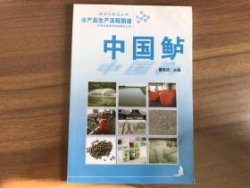 中国鲈(水产品生产流程图谱)