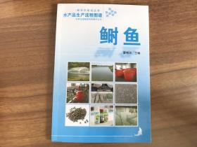 鲥鱼(水产品生产流程图谱)