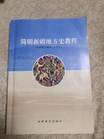 简明新疆地方史教程(大学版)